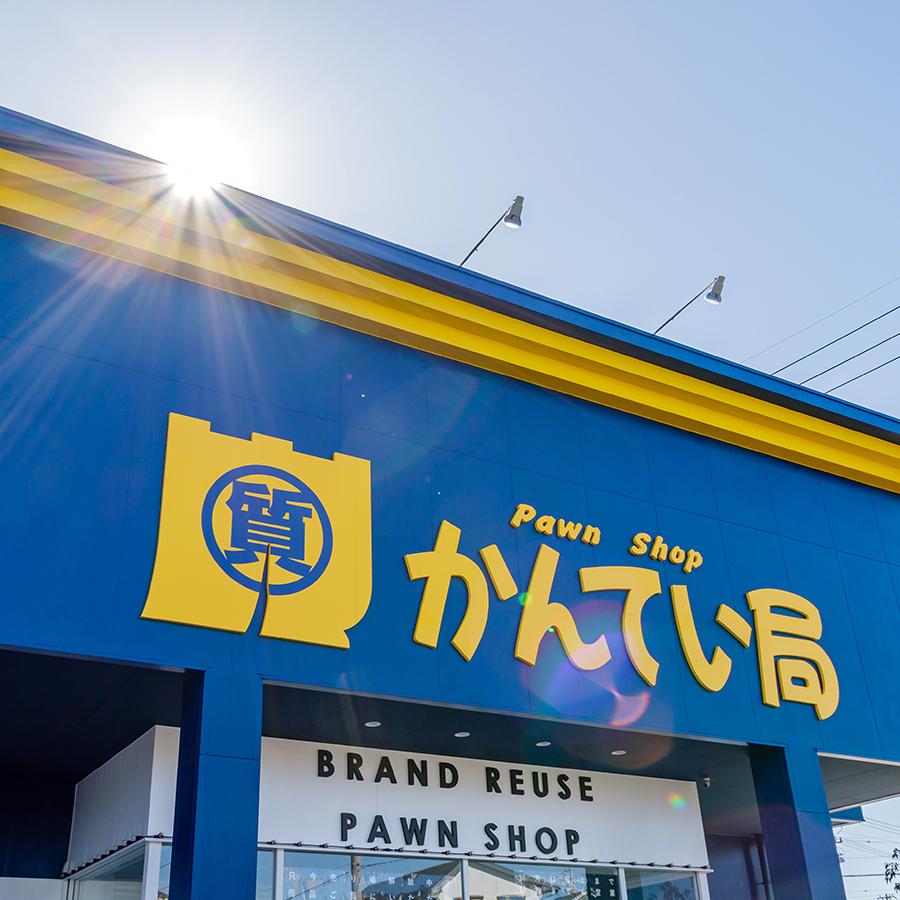 かんてい局名古屋東郷店 外観