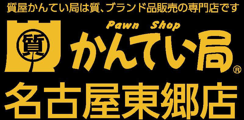 かんてい局名古屋東郷店ロゴマーク