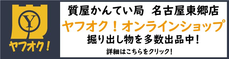 かんてい局名古屋東郷店 ヤフオク!オンラインショップ