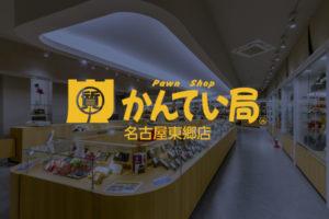 かんてい局名古屋東郷店サイトオープンいたしました。