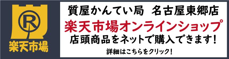 かんてい局名古屋東郷店 楽天市場オンラインショップ