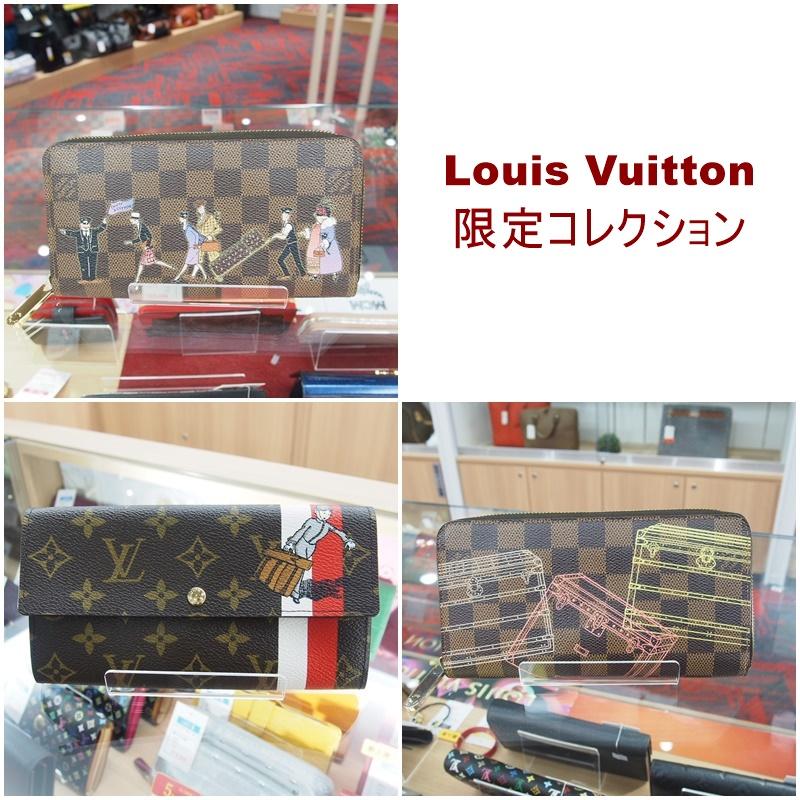 LOUIS VUITTON(ルイヴィトン)の限定モデルの財布を3点ご紹介します!【質屋かんてい局・名古屋東郷店】